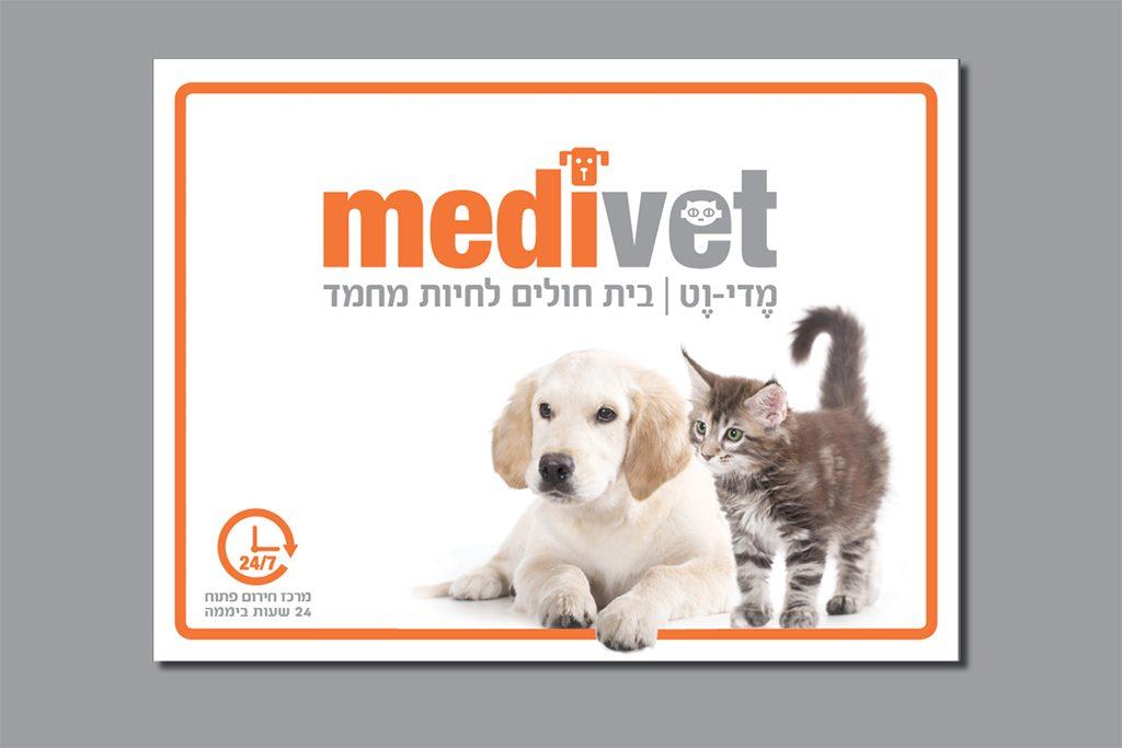 new medivet8 copy